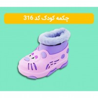 Iranian's  Baby boots