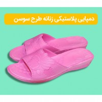Iranian's  Women's hospital slippers