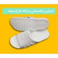 Iranian's  Men's hospital slippers