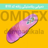 Iranian's  Plastic slippers for Maedeh model