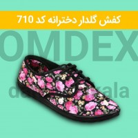 Iranian's  Girl's floral shoes