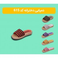 Iranian's  Girl slippers song design