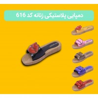 Iranian's  Women's slippers design smile