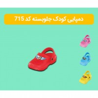 Iranian's  Baby slippers