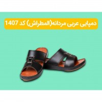 Iranian's  Men's Arabic slippers code 1407