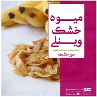 Iranian's  Dried bananas