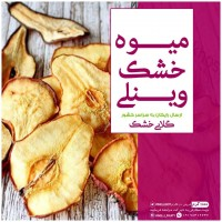 Iranian's  Dried pears