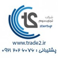 Iranian Products Second trade