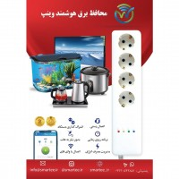 Iranian's  WinP WI P2 smart voltage protector