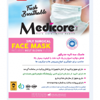 Iranian's Medicare three-layer mask (with Mellat A Plus, apple badge, code imed)